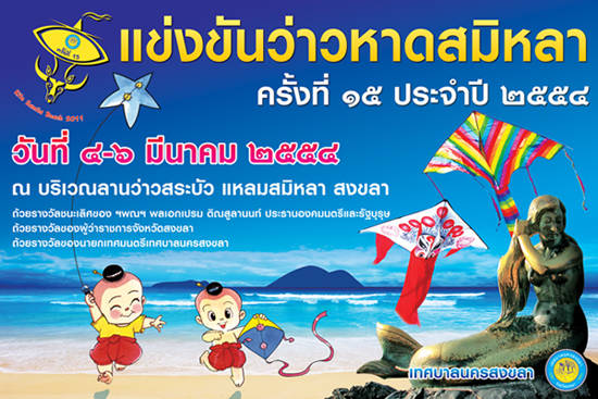 The international kite competition at Samila Beach in Songkhla, Thailand.