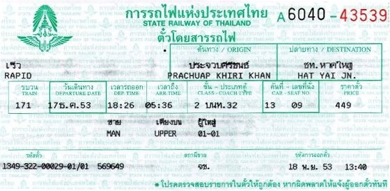 A rapid train ticket from Thailand.